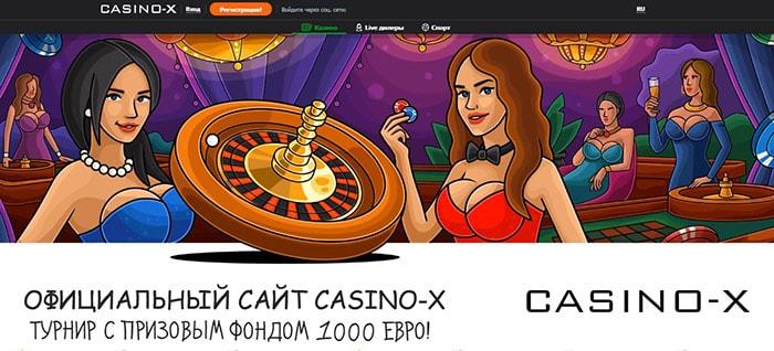 Casino X официальный сайт - обзор официального онлайн казино