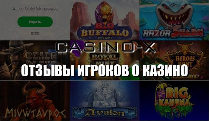 Casino X отзывы реальных пользователей