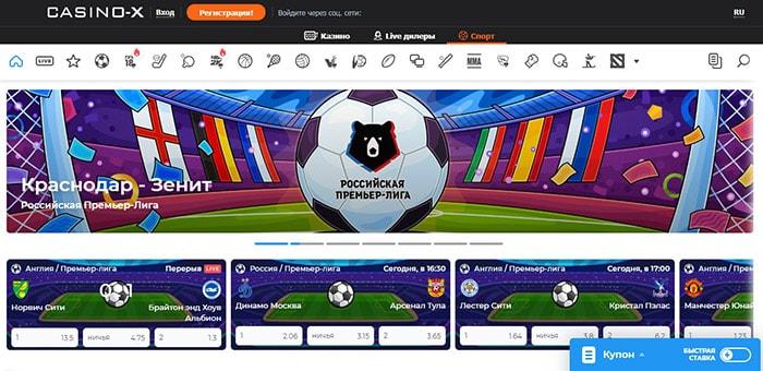 Casino X ставки на спорт: прогнозируй футбольные матчи и другие события
