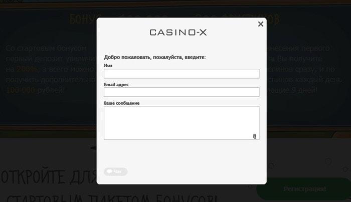 Онлайн помощь от Casino X в любое время